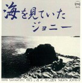 坂元輝トリオ / 海を見ていたジョニー (CD)