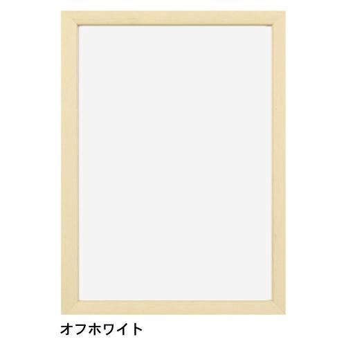 【A2】A.P.J.   ステインパネル   木製フレーム   A2サイズ (offwhite)