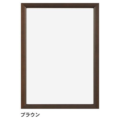 【A2】A.P.J.   ステインパネル   木製フレーム   A2サイズ (brown)