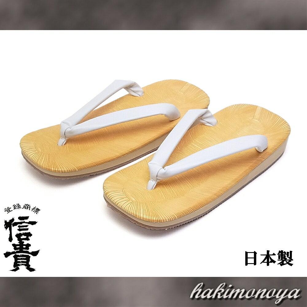 【あす楽対応】信貴 男性用 雪駄 草履 キチバ表 白デラ鼻緒 アメ底 日本製