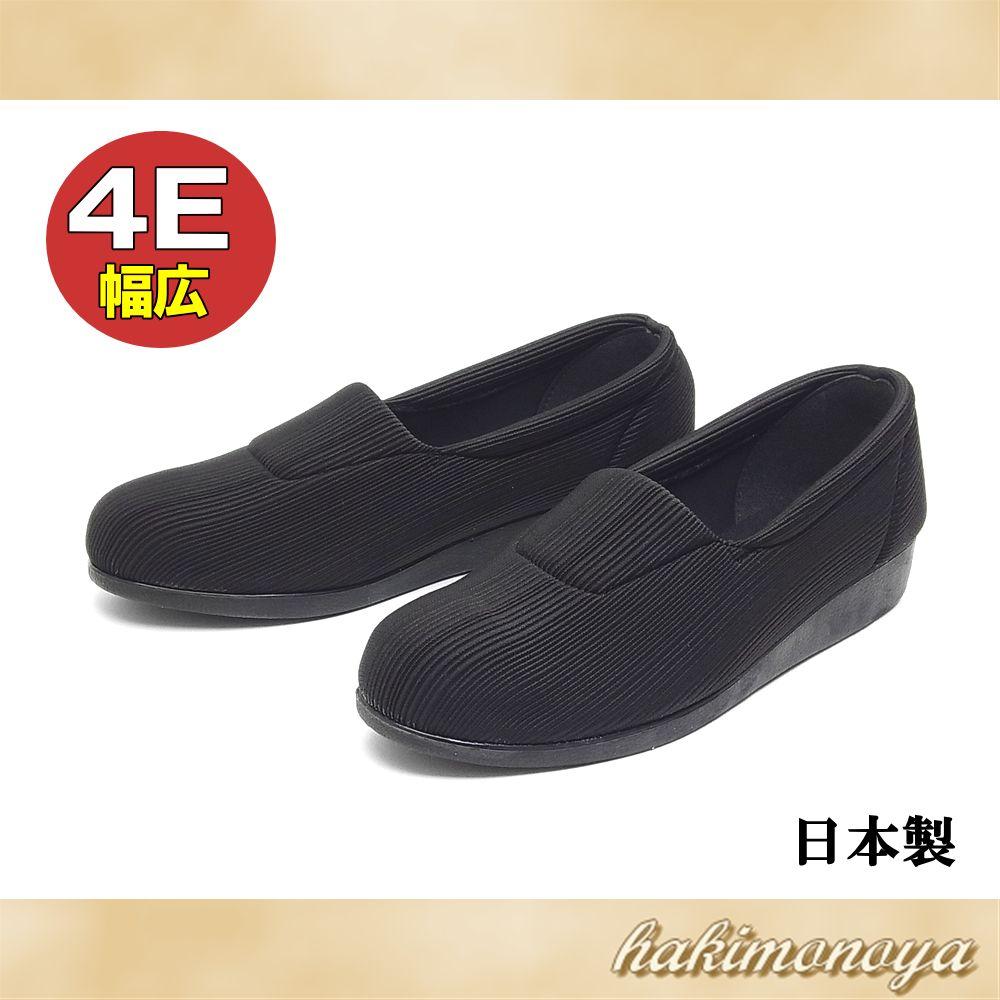 【あす楽対応】4E ゆったり幅広 ストレッチ素材 スリッポンシューズ 日本製 ブラック