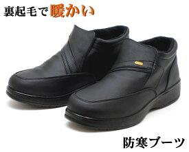 【アウトレット】【訳あり商品】メンズ 裏起毛 防寒 ビジネス ショートブーツ ブラック