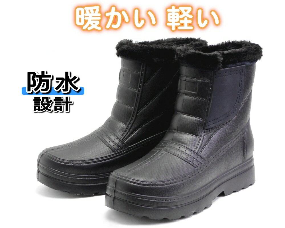 【あす楽対応】メンズ 軽量 EVA 裏ボア 防水防寒ブーツ ミドル丈 ブラック