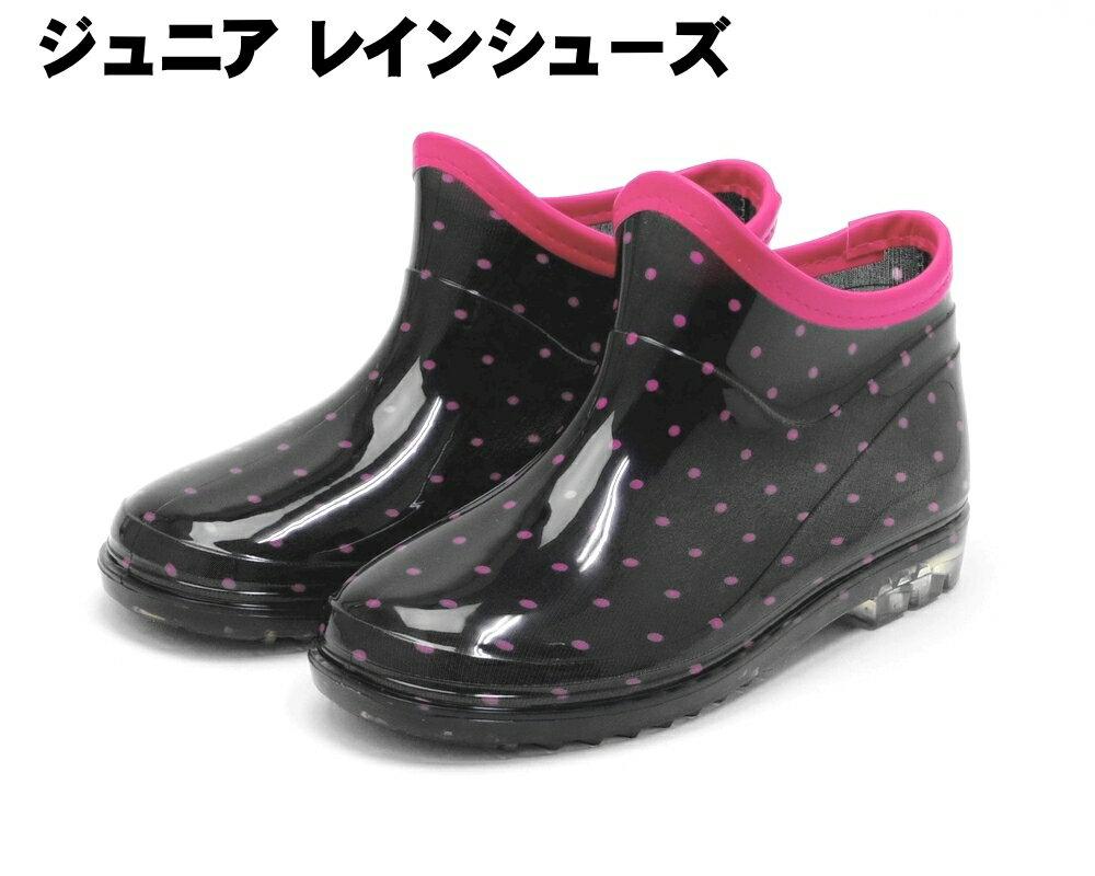ジュニア ショート 長靴 レインブーツ クリアタイプ ドット柄 ブラック