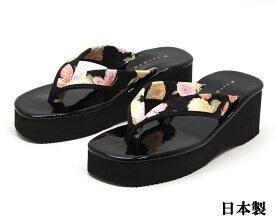 厚底 和柄サンダル エナメル天 花柄鼻緒 軽量ウェッジソール 草履 7453 日本製 ブラック