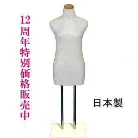 【送料無料】新和装トルソー 和装ボディ 着物用マネキン 着付け時に着物が滑らない ベロア(パールホワイト)