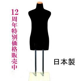 【送料無料】新和装トルソー 和装ボディ 着物用マネキン 着付けトルソー ブラック