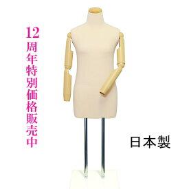 送料無料 新和装トルソー 和装ボディ 着物用マネキンベージュ(くるみヘッド)