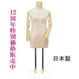 【送料無料】新和装トルソー 和装ボディ 着物用マネキン ベロアゴールドベージュ