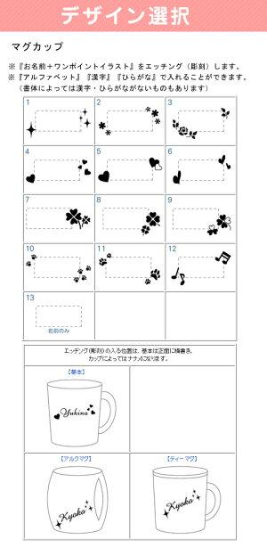 【名入れ彫刻】アンカフェフレアマグ日本製名入れ彫刻代込み