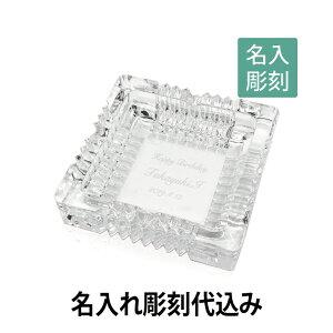 [名入れ][ガラス灰皿][★誕生日][★敬老の日]灰皿_クロッシングM 彫刻あり