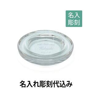 [名入れ][ガラス灰皿][★誕生日] [★夏ギフト]灰皿_丸 彫刻あり