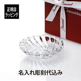 バカラ ボリュート アッシュトレイ 名入れ彫刻代込みギフト Baccarat 誕生日 名入れ ホールインワン 記念品 灰皿 トレイ 小物入れ