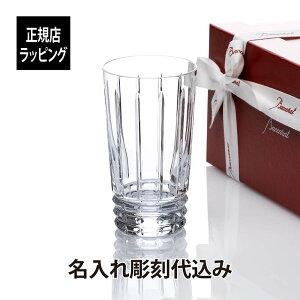 バカラ アルルカン ハイボール グラス 名入れ彫刻代込みBaccarat 名入れ ギフト 長寿祝 記念品 誕生日 オリジナル