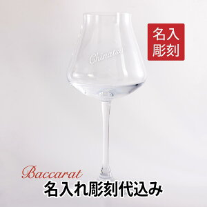 シャトーバカラ ワイングラスS 名入れ彫刻代込みBaccarat 名入れ ギフト 長寿祝 記念品 誕生日 ホールインワン 父の日 グラス