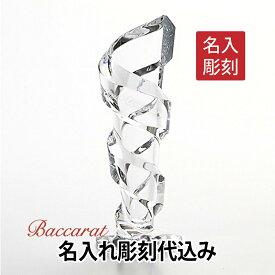 バカラ スパイラル フラワーベース Mサイズ 名入れ彫刻代込みBaccarat 名入れ ギフト 長寿祝 記念品 誕生日 ホールインワン 結婚祝 還暦 花瓶 トロフィー