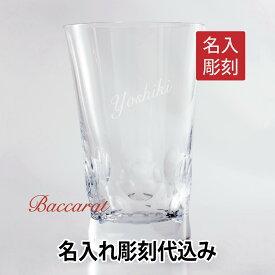 【名入れ彫刻】【バカラ箱・紙袋付き】バカラ ベルーガ ハイボール 名入れ彫刻代込み[グラス][ハイボール][ウイスキーグラス][Baccarat][ホールインワン][法人記念品][父の日]