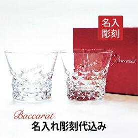 2020年 新作 バカラ ブラーヴァ タンブラー ペア 名入れ彫刻代込みギフト Baccarat 結婚祝 名入れ ホールインワン 記念品 グラス