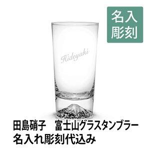 富士山グラス田島硝子プレゼントエッチング名入れ