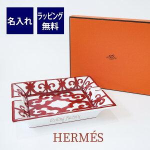 HERMES エルメス ガダルキヴィール アッシュトレイ 20×16cm 名入れ彫刻代込み箱付き灰皿 名入れ ギフト 誕生日 記念日 名前 刻印 店名 記念品 プレゼント 法人記念品