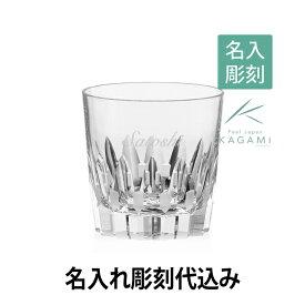 【名入れ彫刻】KAGAMI カガミクリスタル ロックグラス<校倉> T394-312 名入れ彫刻代込み