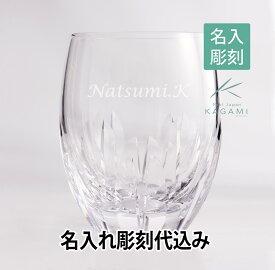 【名入れギフト】KAGAMI カガミクリスタル ロックグラス[T428-640] 名入れ彫刻代込み[長寿祝][還暦][父の日][法人記念品][ホールインワン][グラス][タンブラー]