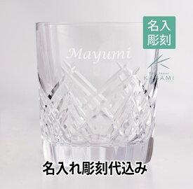 【名入れギフト】KAGAMI カガミクリスタル ロックグラス [T769-2827] 名入れ彫刻代込み[長寿祝][還暦][父の日][法人記念品][ホールインワン]