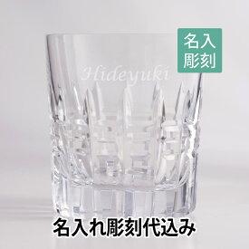 【名入れ彫刻】【日本老舗ブランド】KAGAMI カガミクリスタル ロックグラス[T769-2808] 名入れ彫刻代込み[法人記念品][父の日][ホールインワン][ノベルティ]