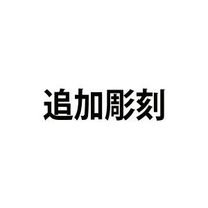 [バカラ]メッセージ両面彫刻(50文字まで)