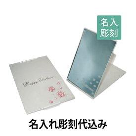 【名入れ彫刻】アルミコンパクトミラーL 彫刻ありラインストーン付