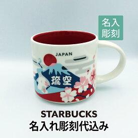 スターバックス STARBUCKS You Are Here Collection JAPAN マグカップ 414ml 名入れ彫刻代込みラッピング無料誕生日 漢字 名前 お土産 日本 プレゼント 富士山 記念品 スタバ