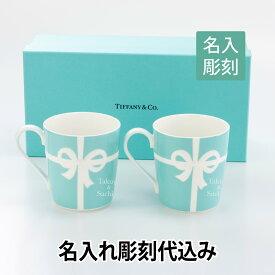 【名入れ彫刻】【ボックス・紙袋付】TIFFANY/ティファニー ブルーボックスマグカップ ペア 名入れ彫刻代込み