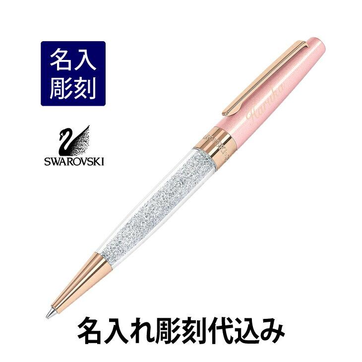 【名入れ彫刻代込み】【ラッピング無料】スワロフスキー クリスタルライン スターダスト ボールペン ピンク【SWAROVSKI】【名前入れ】