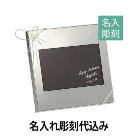 【名入れ彫刻】【紙袋付き】ウェッジウッド/WEDGEWOOD ヴェラ・ウォン ラブ ノット ピクチャーフレーム 名入れ彫刻代込み【写真立て】【フォトフレーム】
