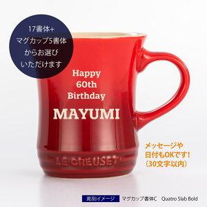 マグカップ,名入れ,名入れギフト,プレゼント,サプライズ,誕生日,母の日,父の日,ル・クルーゼ,ストーンウェア,成人,お祝い,長寿,敬老の日