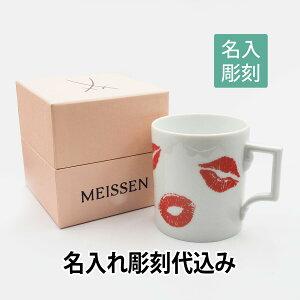 MEISSEN マイセン ザ マグ コレクション kisses of meissen マグカップ名入れ彫刻代込み 名入れ 名入れギフト 誕生日 母の日 父の日 プレゼント