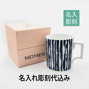 MEISSEN マイセン ザ マグ コレクション structured stripes マグカップ名入れ彫刻代込み 名入れ 名入れギフト 誕生日 母の日 父の日 プレゼント