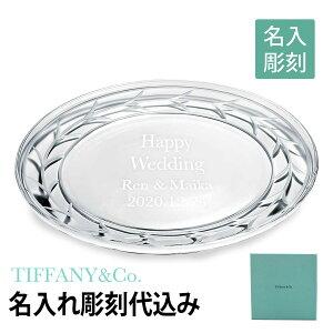 【名入れ彫刻】TIFFANY/ティファニー ウィートリーフ プラター クリスタルガラス 名入れ彫刻代込み [プレート][皿][ウェルカムボード][結婚式][両親贈呈品][法人記念品][名入れ][結婚祝]