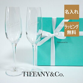 ティファニー Tiffany シャンパン フルート ペア グラス 名入れ彫刻代込み正規品 ラッピング無料 紙袋付き結婚祝 結婚記念日 誕生日 還暦 お祝い 名前 プレゼント 長寿祝 グラス タンブラー 記念日 ホールインワン ギフト 退職 名入れ