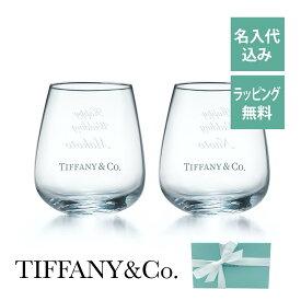 ティファニー/Tiffany & Co. タンブラー ペア 名入れ彫刻代込み【ラッピング無料】ウエディング 結婚祝 結婚記念日 プレゼント ギフト 法人記念品 お祝い グラス ペアグラス 結婚祝い