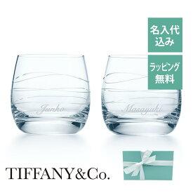 ティファニー Tiffany カデンツ グラス ペア 名入れ彫刻代込み結婚祝 ウエディング ペア タンブラー 名前 お祝い 引き出物 両親贈呈品