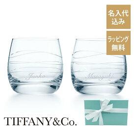 ティファニー Tiffany カデンツ グラス ペア 名入れ彫刻代込みラッピング無料 紙袋付き 正規品 結婚祝 結婚記念日 ペアグラス 名前 ギフト プレゼント 記念日 結婚祝い タンブラー