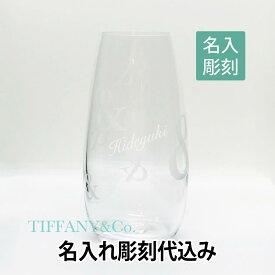 【名入れ彫刻】ティファニー/Tiffany Ampersand クリスタル ステムレス シャンパン フルート 名入れ彫刻代込み