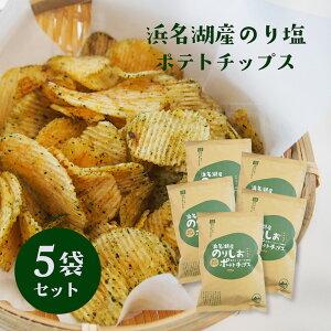 浜名湖産 のり塩ポテトチップス のり塩味 5袋セット ご当地 【浜名湖産青のり使用】