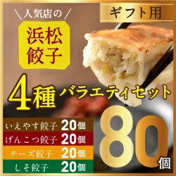 【行列店の浜松餃子】いえやす餃子4種を一度に楽しめる4種バラエティーセット【80個】贈答用 浜松ぎょうざ