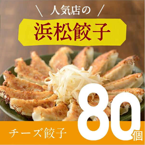 人気店の浜松餃子! とろ〜りとろけるチーズ餃子 80個 ご家庭用 浜松ぎょうざ