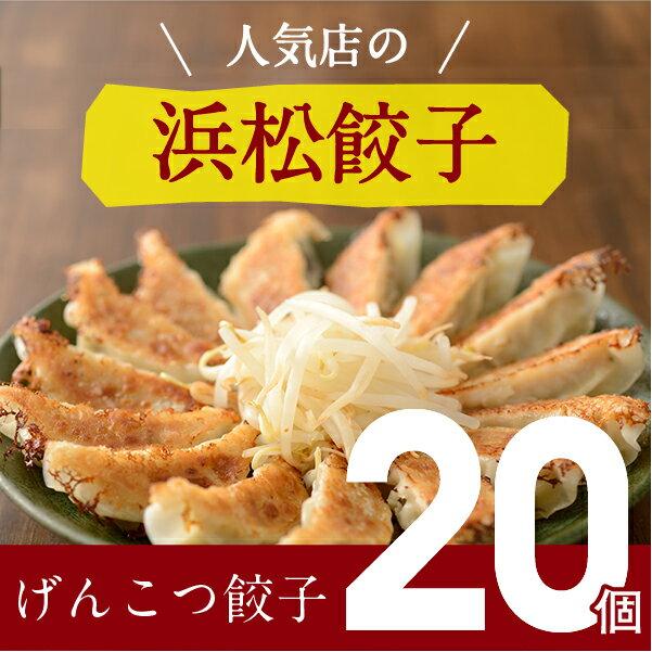 人気店の浜松餃子! パンチのある肉感!げんこつ餃子 20個 ご家庭用 浜松ぎょうざ