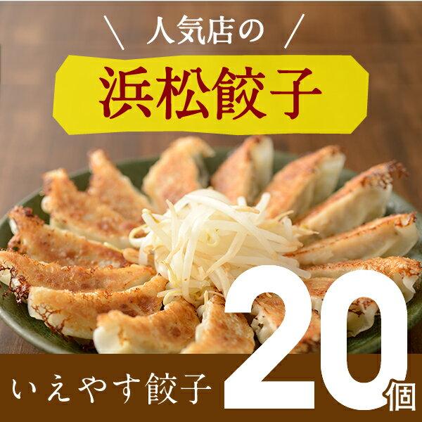 人気店の浜松餃子! やさいたっぷり!いえやす餃子 20個 ご家庭用 浜松ぎょうざ