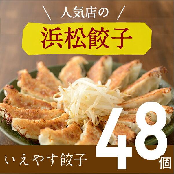 人気店の浜松餃子! やさいたっぷり!いえやす餃子 48個 ご家庭用 浜松ぎょうざ
