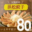 人気店の浜松餃子! やさいたっぷり!いえやす餃子 80個 ご家庭用 浜松ぎょうざ